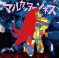 マルカッターゾネス / st (cd) Blood sucker