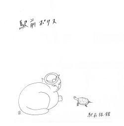 画像1: 駅前旅館 / 駅前ポリス (7ep) 男道