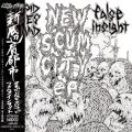FALSE INSIGHT, STUPID BABIES GO MAD / New scum city -新底辺屑都市- (7ep) Strong mind japan