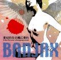 BANJAX / 変幻自在の風に乗れ (cd) MCR company