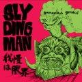 SLYDING MAN / 我慢は限界 (cd) Impulse