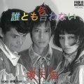 ポンコツCATS / 誰とも合わない (7ep) Fade-in