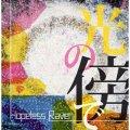 HOPELESS RAVEN / 光の傍で (cd) Dot2line label