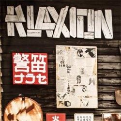 画像1: KLAXION / 警笛ナラセ (cd) Front of union