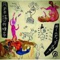 OLEDICKFOGGY / 凡テ奈落ノ代理サマ (cd) Diwphalanx