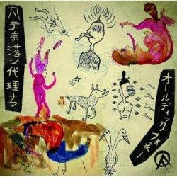 画像1: OLEDICKFOGGY / 凡テ奈落ノ代理サマ (cd) Diwphalanx