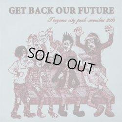 画像1: V.A / Get back our future ~tsuyama city punk omnibus 2013~ (cd) Vox populi