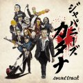 V.A / Japanese katana soundtrack (cd) Pizza of death