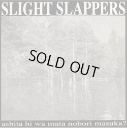 画像1: SLIGHT SLAPPERS / Ashita hi wa mata nobori masuka? (Lp) 625