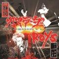 カマラーダ, Roys / split (cd) Break the records