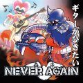 NEVER AGAIN / ギターがひきたい (cd+dvd) Blood sucker