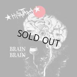 画像1: HISATAKA / Brain brain (7ep+cd) 男道 Dan-doh