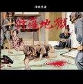 K-FLASH / 修羅地獄 [演歌黒選] (cd) Listen up