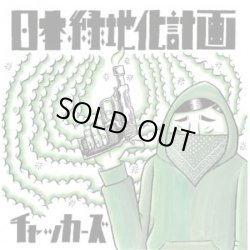 画像1: チャッカーズ / 日本緑地化計画 (cd) Fade-in