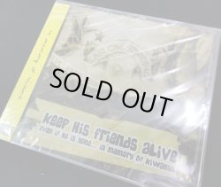 画像1: V.A / Keep his friends alive (cd) Radical east