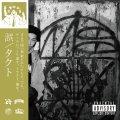 誤 / Tact (cd) Self