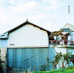 画像1: folks / あたたかい (cd) Impulse