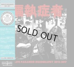 画像1: PARANOID (偏執症者) / Complete discography 2012-2017 (2cd) Black konflik