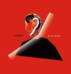 画像1: ■予約商品■ UG Noodle / ポリュフェモス (cd) Rcslum