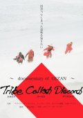 Tribe Called Discord 〜documentary of GEZAN〜 (dvd) 十三月