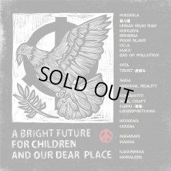 画像1: V.A / A BRIGHT FUTURE FOR CHILDREN AND OUR DEAR PLACE (cd) Strong mind japan