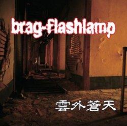 画像1: brag-flashlamp / 雲外蒼天 (cd)