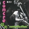 V.A / コンクリ詰め compilation (cd)