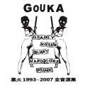 GOUKA / 業火 1993-2007 全音源集 (cd) Break the records