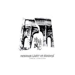 画像1: nervous light of sunday / 連鎖反応 (7ep+cd) instill