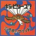 ギョ・ビリーズ! / 三度目のサリンドー (cd) Swept