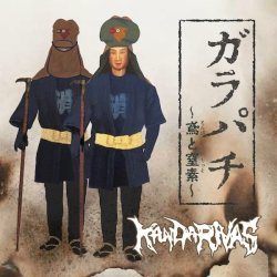 画像1: ■予約商品■ KANDARIVAS / ガラパチ ~鳶と窒素~ (cd) Obliteration
