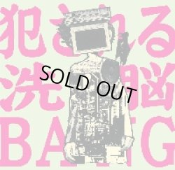 画像1: 902 / 犯される洗脳BANG (cd) Blood sucker record