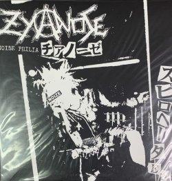 画像1: ZYANOSE / スピロヘータ (7ep) D-takt & rapunk