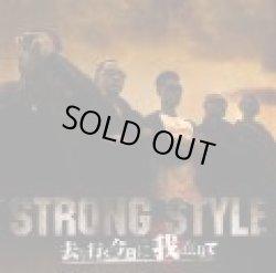 画像1: STRONG STYLE / 去り行く今日に我在りて (cd) JUkeboxxx