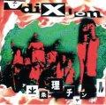 ADIXION / 不条理チャンネル (cd) MCR company
