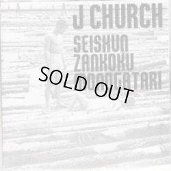 画像1: J CHURCH / seishun zankoku monogatari (cd) Snuffy smile